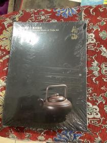 紫瓯凝香一紫砂艺术.翰海2013秋季拍卖会(未拆封)
