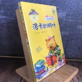 王一梅七彩童话故事系列:洛卡的树叶