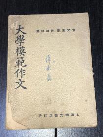 民国版《大学模范作文》(民国35年初版)