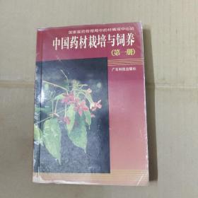 中国药材栽培与饲养.第一册