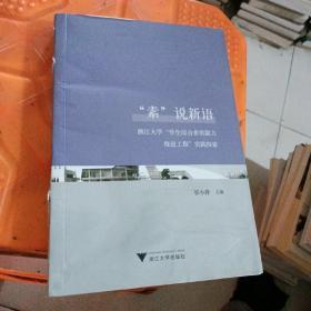 """""""素""""说新语:浙江大学""""学生综合素质能力推进工程""""实践探索"""