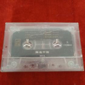 磁带 摇滚中国
