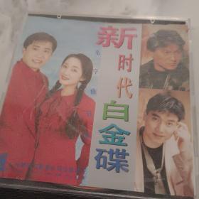 新时代cd系列 新时代白金碟