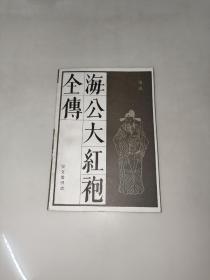 海公大红袍全传  李春芳编  宝文堂书店