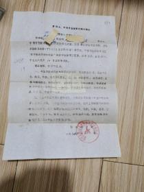 1977年高考文献:索取大、中专考生政审材料的通知(16开、四川潼南县1978年1月1日)