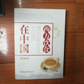 西方饮食在中国