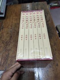 红顶商人——胡雪岩——6册全