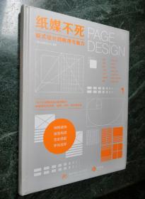 【精装】纸媒不死 : 版式设计的秩序与魅力