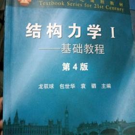 结构力学I——基础教程(第4版)一套二本