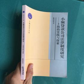 小额贷款公司法律制度研究:上海的实践与探索