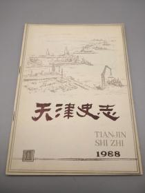 天津史志1988年1