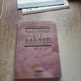 基本乐理教程(音乐卷)——中国艺术教育大系 童忠良