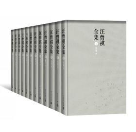 汪曾祺集全12册