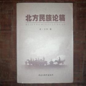北方民族论稿  16开  未翻阅过