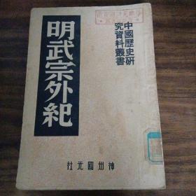 明武宗外纪(中国历史研究资料丛书)  /1951年8月四版(内品好)