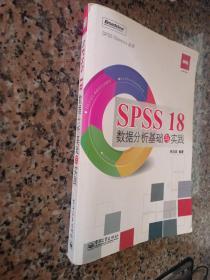 SPSS 18数据分析基础与实践