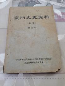 厦门文史资料 (选辑)第五辑