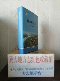 浙江省地方志系列丛书----上虞市系列---【驿亭镇志】----虒人荣誉珍藏