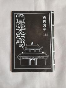 鲁班全书:古典真本(上册)