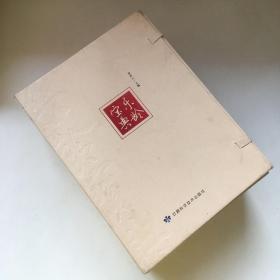 乐龄宝典(全四册)精粹卷+健康卷+营养卷+美文卷 共4本合售【精装 含外盒 塑封未开封】