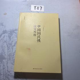 中国国民性演变历程:全新修订版