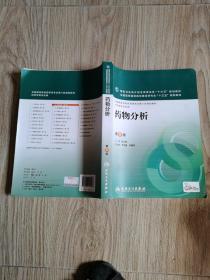 药物分析(第8版/本科药学/配增值)