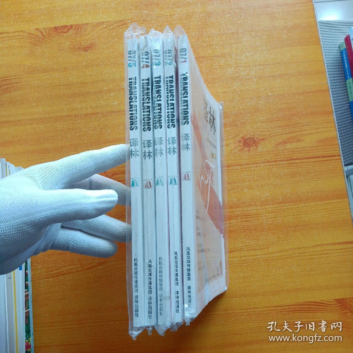 译林 2007年 第1-5期  共5本合售