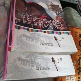西藏民俗上下