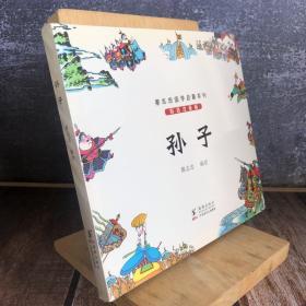 蔡志忠国学启蒙系列:孙子