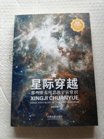 星际穿越:那些匪夷所思的宇宙常识(最新升级版)