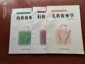内科按摩学/妇科按摩学/儿科按摩学(三册合售)