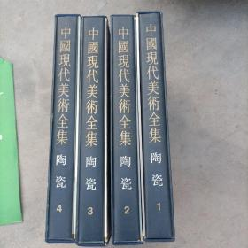 中国现代美术全集.陶瓷. 4本合售 1-4