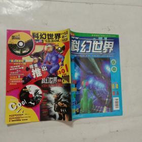 科幻世界(2000年第6期)