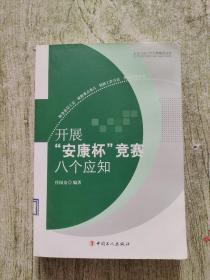 """企业工会工作品牌建设丛书:开展""""安康杯""""竞赛八个应知"""