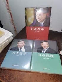 问道三部曲:问道改革、问道管理、问道创新(全三册)