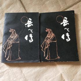 评书-岳飞传(上下)