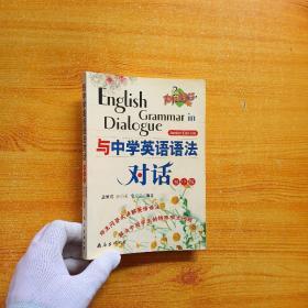 与中学生英语语法对话:初中版——有问必答【内页干净】