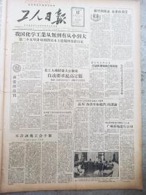 原版报纸 4开4版   工人日报  1957年8月12日 反右