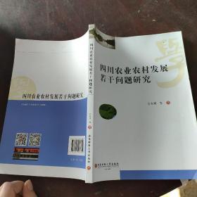 四川农业农村发展若干问题研究