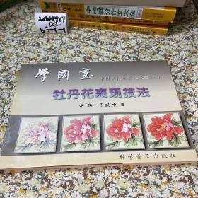 中国画技法普及教材·学国画:牡丹花表现技法
