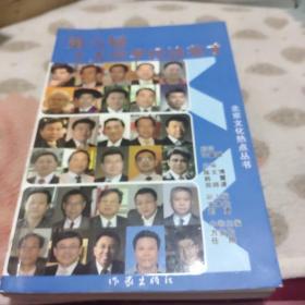 第六届十大中华经济英才