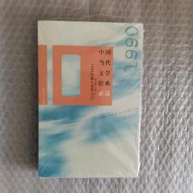中国当代文学经典必读:1990短篇小说卷