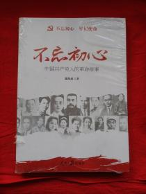 不忘初心   牢记使命:中国共产党人的革命故事 (未开封)