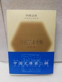 汉代学术史略(中国文库第二辑 布面精装 仅印500册)