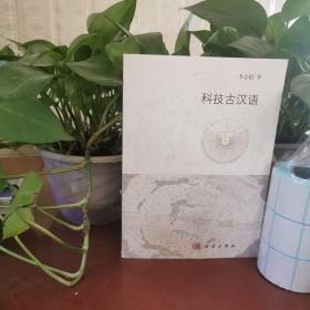科技古汉语