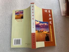 调查与研究:王开忠调查报告选及写作谈
