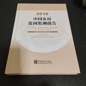 中国农村贫困监测报告2019