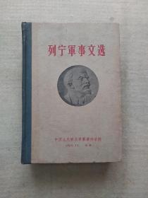 《列宁军事文选》  硬精装本