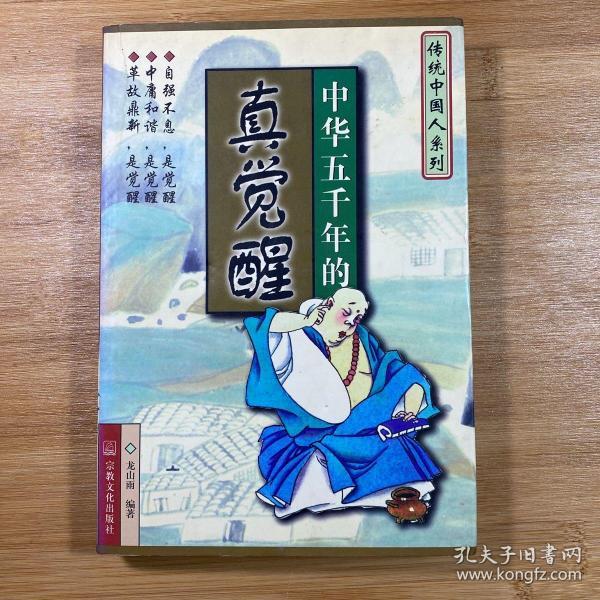 中华五千年的真觉醒