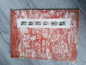 传统题材图稿 红楼梦人物谱